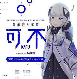 音楽的同位体 可不(KAFU) 可不ソングボイス|ダウンロード版