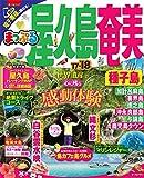 まっぷる 屋久島・奄美 種子島 '17-18 (まっぷるマガジン)