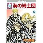 海の綺士団(3) (冬水社・いち*ラキコミックス)