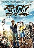 スウィング・オブ・ザ・デッド[DVD]