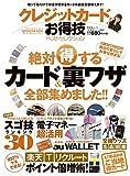 【お得技シリーズ015】クレジットカードお得技ベストセレクション (晋遊舎ムック)