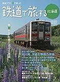 鉄道で旅する北海道 2009年夏号[雑誌]