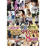 シロウトOLナンパSPECIAL 2枚組8時間 [DVD]