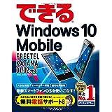 (無料電話サポート付)できる Windows 10 Mobile FREETEL KATANA 01/02 対応 (できるシリーズ)