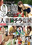 人妻胸チラ盗撮9時間/プレステージ [DVD]