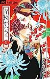 青楼オペラ 5 (Betsucomiフラワーコミックス)
