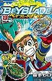 ベイブレード バースト(13) (てんとう虫コミックス)