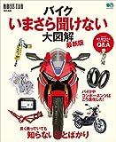 バイクいまさら聞けない大図解 最新版[雑誌] エイムック