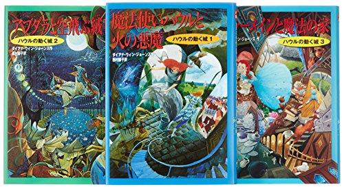 ハウルの動く城シリーズ完結セット(全3巻)