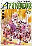 アオバ自転車店 20 (ヤングキングコミックス)