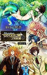 リズベルルの魔7 完結篇・上~永遠のメルディラージェ~ ほんとうの物語シリーズ
