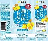 伊藤園 日本の果実 瀬戸内レモン 500g×24本