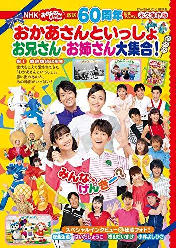 放送60周年公式アルバム NHK おかあさんといっしょ お兄さん・お姉さん大集合! (げんきMOOK)