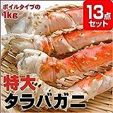 特大タラバガニ1kg(ボイルタイプ)タラバ蟹[おまかせ景品13点セット] 目録&A3パネル付