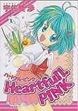 ハートフル・ピンク (HYPER HOT MILKコミックス (005))
