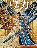 ウィカ―オベロンの怒り― (1)