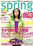 spring (スプリング) 2007年 09月号 [雑誌]