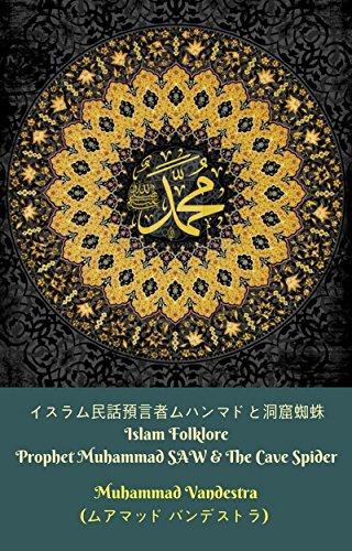 イスラム民話預言者ムハンマドと洞窟蜘蛛 (Islam Folklore Prophet Muhammad SAW & The Cave Spider)