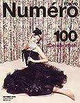 【Amazon.co.jp 限定】スペシャルBOOKつき Numero TOKYO(ヌメロ・トウキョウ) 2016年10月号