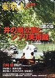 東京人増刊 井の頭公園とジブリ美術館 2010年 12月号 [雑誌]
