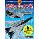 1/144 現用機コレクションシリーズ第22弾  (記憶の中のドラ猫) F-14 トムキャット (1BOX 12個入り)
