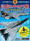 童友社 1/144 現用機コレクションシリーズ第22弾 記憶の中のドラ猫 F-14 トムキャット 1BOX 12個入り
