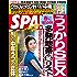 週刊SPA!(スパ)  2016年 4/26 号 [雑誌] 週刊SPA! (デジタル雑誌)