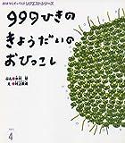 999ひきのきょうだいのおひっこし (おはなしチャイルドリクエストシリーズ)