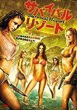 サバイバル・リゾート[DVD]
