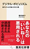 デジタル・ポピュリズム 操作される世論と民主主義 (集英社新書)