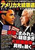 実録アメリカ大統領選―陰で笑った必殺歴史の仕掛け人 (プラチナコミックス)