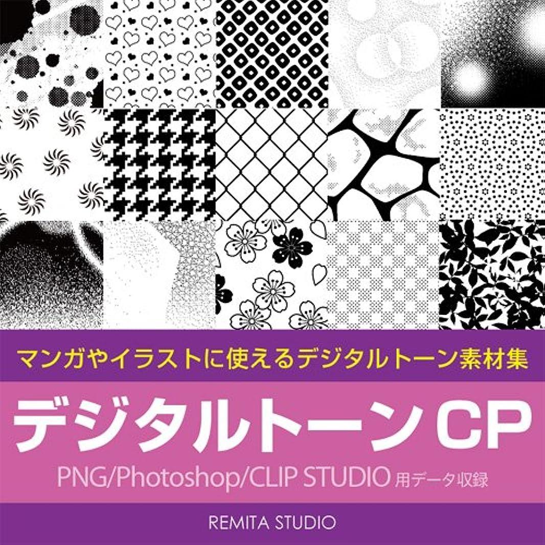 蛇行チャネル飼いならすデジタルトーンCP PNG/Photoshop/CLIP STUDIO用データ収録 DVD-ROM CP001