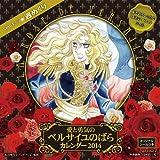 STARキャラ☆週めくり 愛と勇気のベルサイユのばらカレンダー 2014 ([カレンダー])