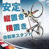 自転車立て ディスプレイスタンド 自転車ラック 自転車収納 自転車置き場 縦置き 横置き