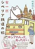 女一匹シベリア鉄道の旅 / 織田博子 のシリーズ情報を見る