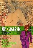 聖☆高校生(4) (ヤングキングコミックス)