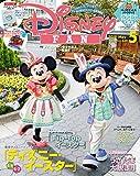 ディズニーファン 2019年 5月号 [雑誌]