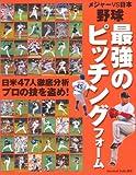 野球 最強のピッチングフォーム―メジャーVS日本