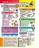 まっぷる 台北'20 (マップルマガジン 海外) 画像