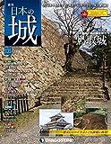 日本の城 改訂版 135号 [分冊百科]