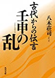 古代からの伝言 壬申の乱<古代からの伝言> (角川文庫)