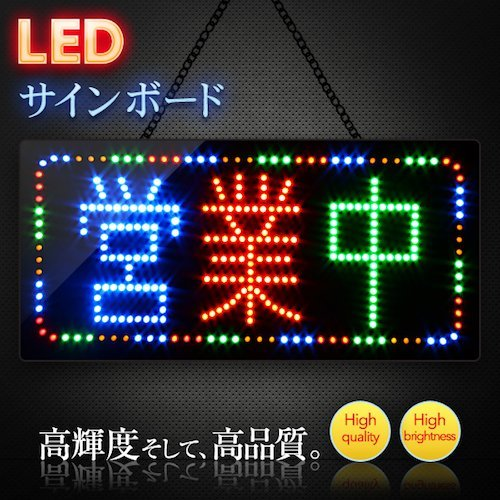 バラエティ本舗 LED サインボード 営業中 240×480...