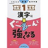 小学1年生 漢字にぐーんと強くなる (くもんの国語集中学習)