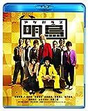 明烏[Blu-ray/ブルーレイ]