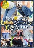 ぴったり尻に張り付くむっちむちジーパン美熟女BEST マドンナ [DVD]