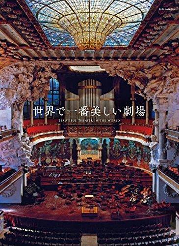 世界で一番美しい劇場の詳細を見る