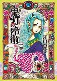 鬼灯の冷徹 十四 (モーニングコミックス)