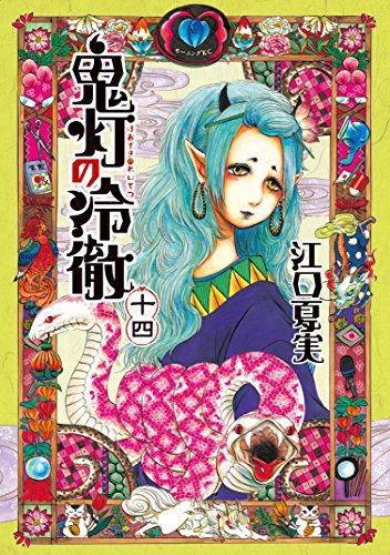 鬼灯の冷徹 十四 (モーニングコミックス)の詳細を見る