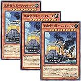 【 3枚セット 】遊戯王 日本語版 SECE-JP085 重機貨列車デリックレーン (ノーマル)