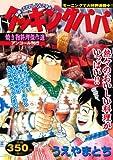 クッキングパパ 焼き物料理傑作選 アンコール刊行 (講談社プラチナコミックス)